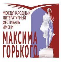 Международный литературный фестиваль имени Максима Горького